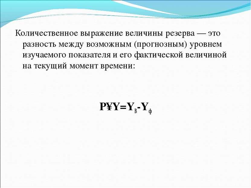 Количественное выражение величины резерва — это разность между возможным (про...