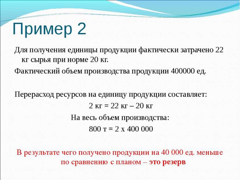 Пример 2 Для получения единицы продукции фактически затрачено 22 кг сырья при...