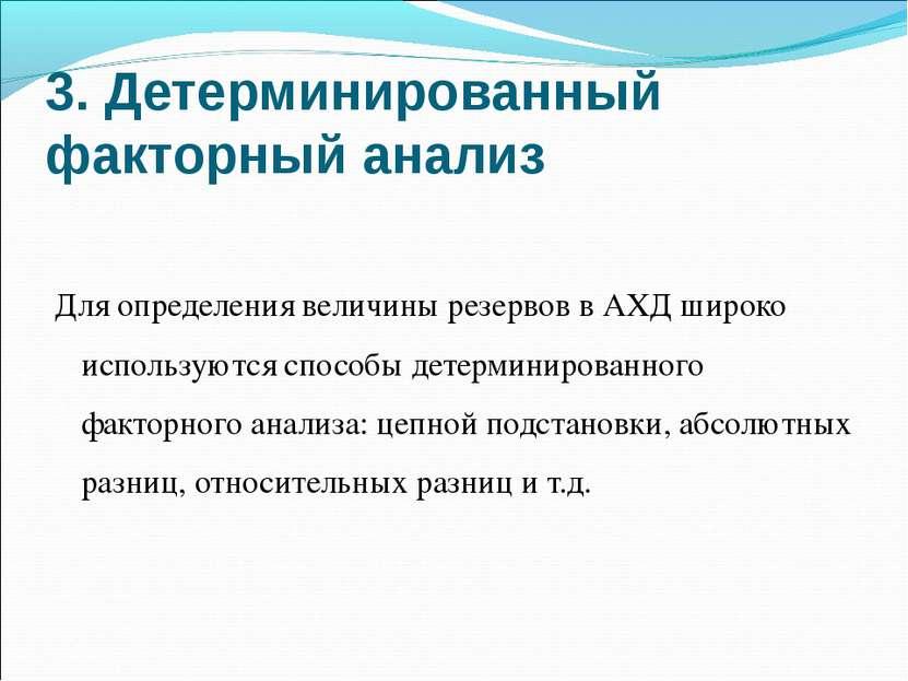 3. Детерминированный факторный анализ Для определения величины резервов в АХД...