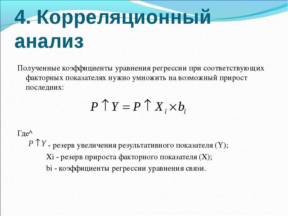 4. Корреляционный анализ Полученные коэффициенты уравнения регрессии при соот...