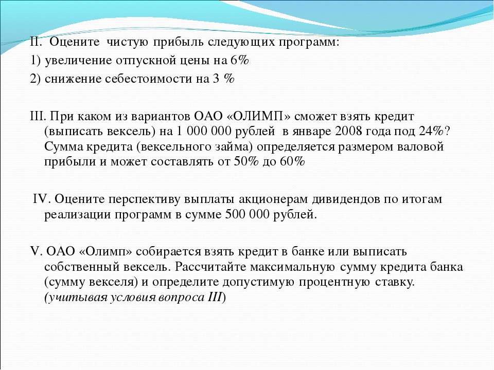 II. Оцените чистую прибыль следующих программ: 1) увеличение отпускной цены н...