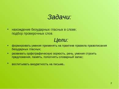 * Задачи: нахождение безударных гласных в слове; подбор проверочных слов. Цел...