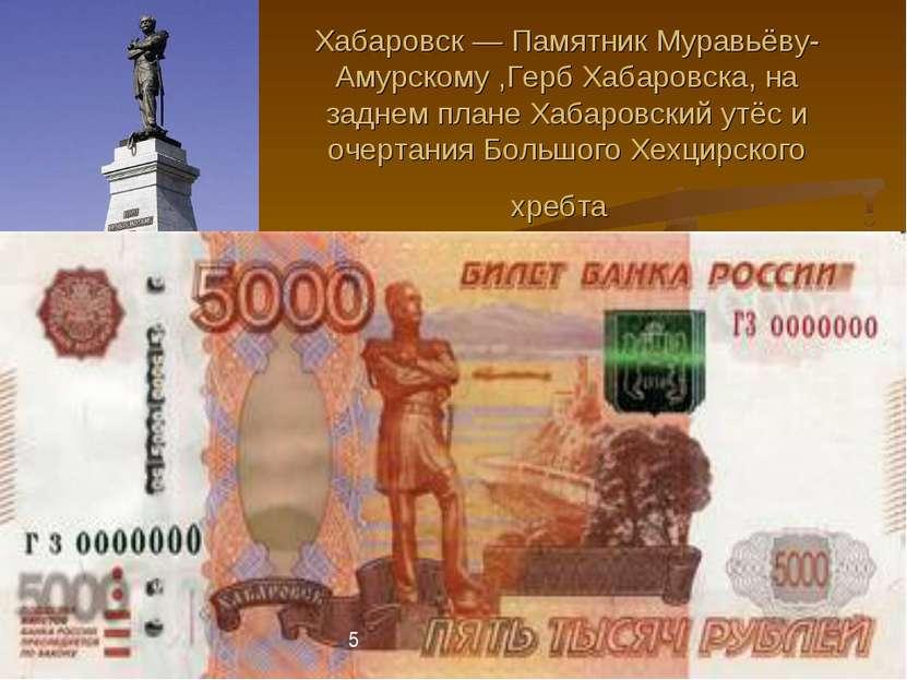 Хабаровск — Памятник Муравьёву-Амурскому ,Герб Хабаровска, на заднем плане Ха...