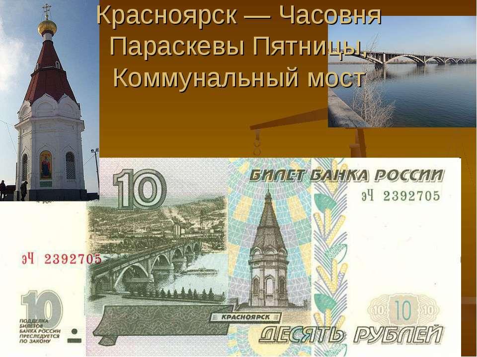 Красноярск — Часовня Параскевы Пятницы, Коммунальный мост