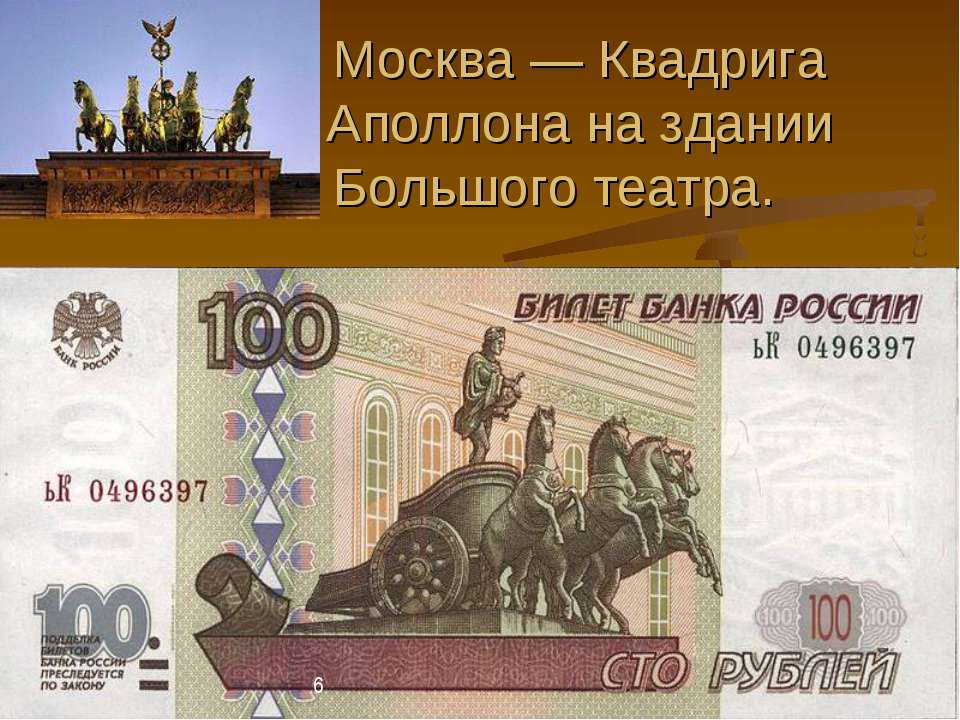 Москва — Квадрига Аполлона на здании Большого театра. 6