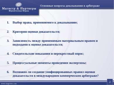 Выбор права, применяемого к доказыванию; Критерии оценки доказательств; Завис...