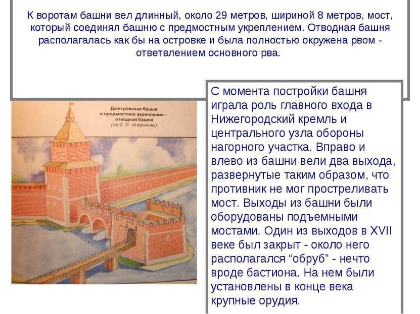 К воротам башни вел длинный, около 29 метров, шириной 8 метров, мост, который...