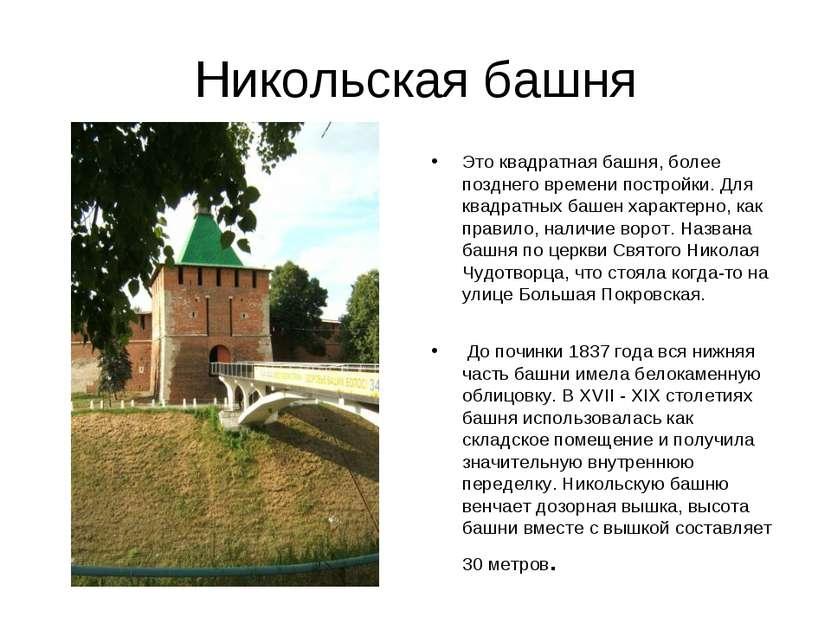 Никольская башня Это квадратная башня, более позднего времени постройки. Для ...