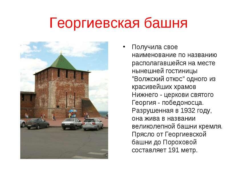 Георгиевская башня Получила свое наименование по названию располагавшейся на ...
