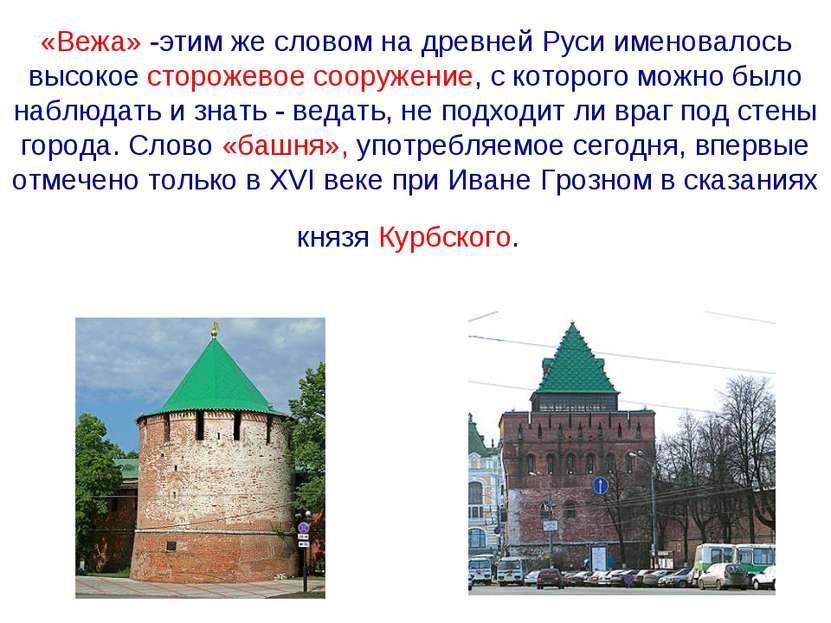 «Вежа» -этим же словом на древней Руси именовалось высокое сторожевое сооруже...