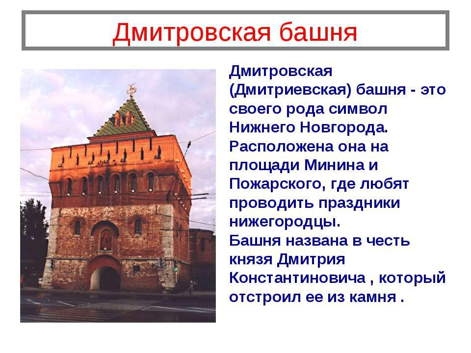 Дмитровская башня Дмитpовская (Дмитpиевская) башня - это своего pода символ Н...