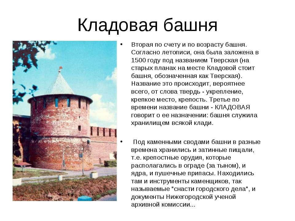 Кладовая башня Вторая по счету и по возрасту башня. Согласно летописи, она бы...
