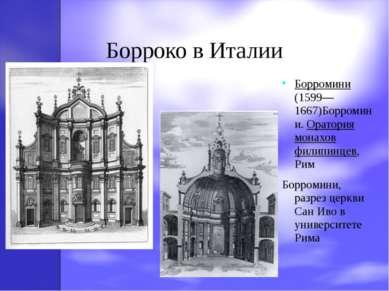 Борроко в Италии Борромини (1599—1667)Борромини. Оратория монахов филипинцев,...