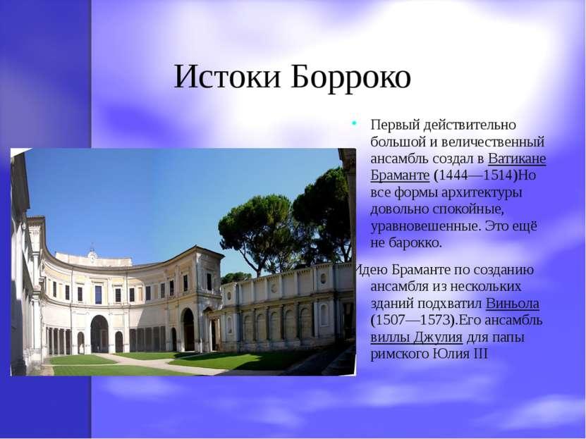 Истоки Борроко Первый действительно большой и величественный ансамбль создал ...