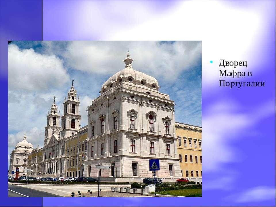 Дворец Мафра в Португалии