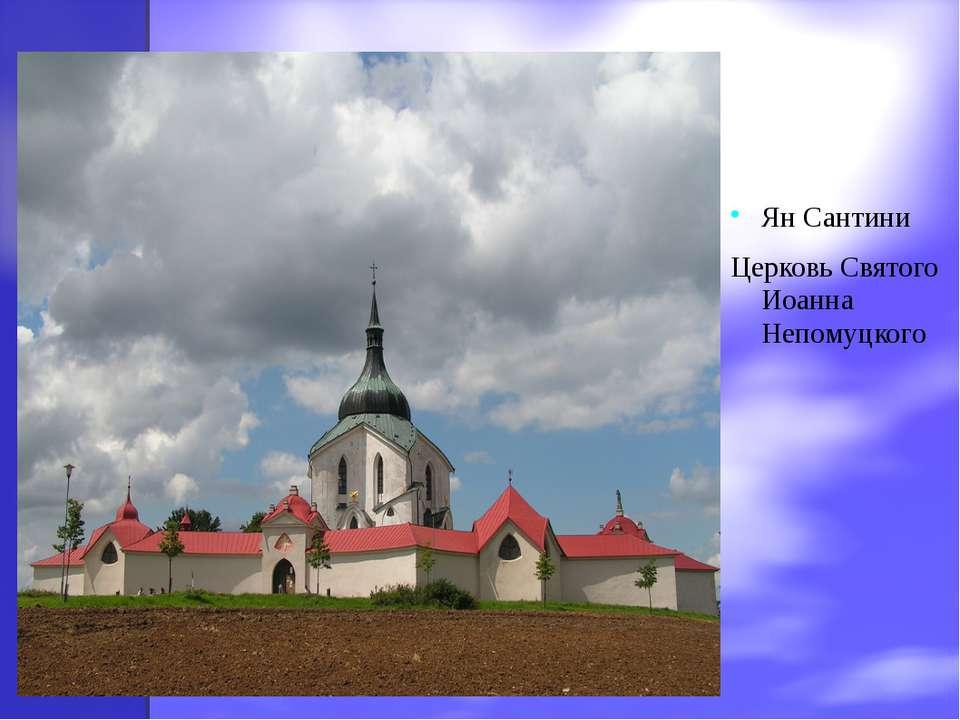 Ян Сантини Церковь Святого Иоанна Непомуцкого