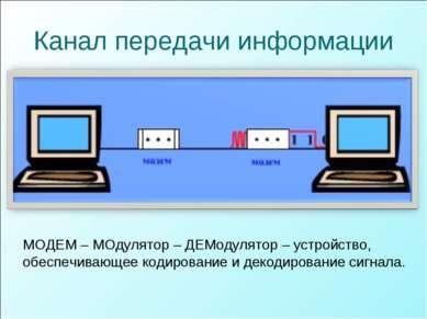 Канал передачи информации МОДЕМ – МОдулятор – ДЕМодулятор – устройство, обесп...