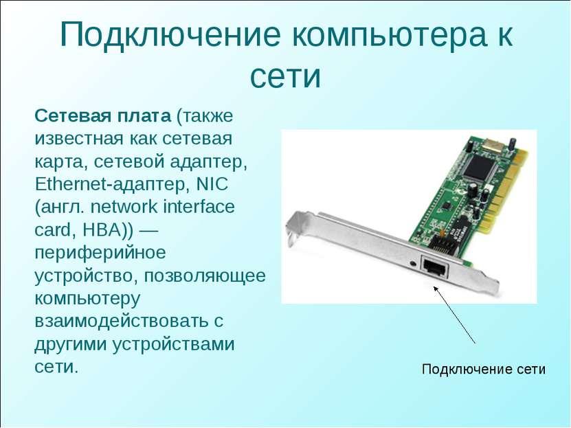 Подключение компьютера к сети Сетевая плата (также известная как сетевая карт...
