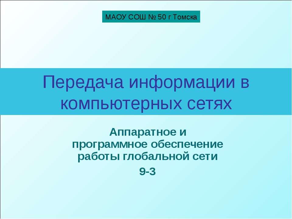 Передача информации в компьютерных сетях Аппаратное и программное обеспечение...