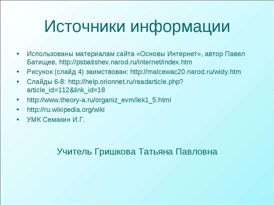 Источники информации Использованы материалам сайта «Основы Интернет», автор П...