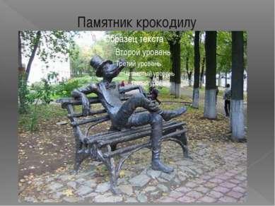 Памятник крокодилу Автор концепции - историк и культуролог Игорь Кобзев - рас...