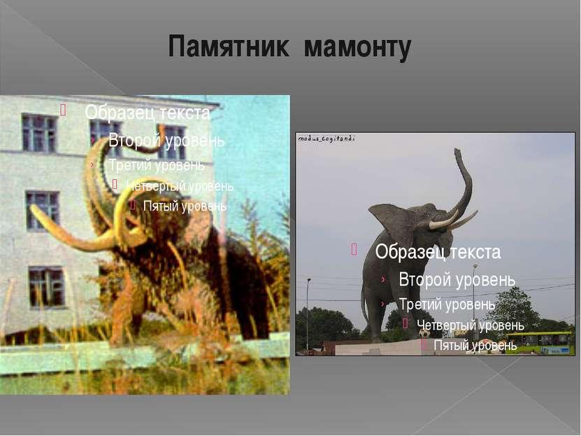 Памятник мамонту Можно удивиться: каким только животным не оказывали знаки вн...