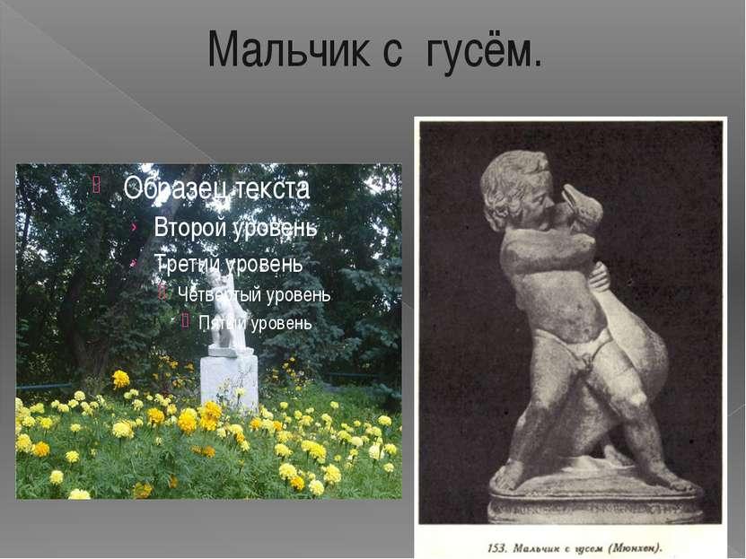 Мальчик с гусём. ...В жанровой скульптуре эллинистического времени весьма вид...