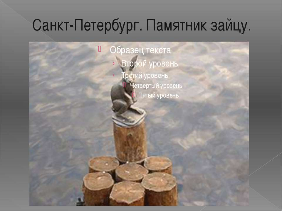 Санкт-Петербург. Памятник зайцу. Скульптура «Зайчика, спасшегося от наводнени...