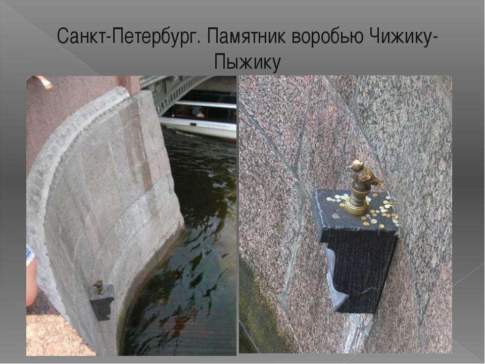 Санкт-Петербург. Памятник воробью Чижику-Пыжику Статуя Чижика-Пыжика работы Р...