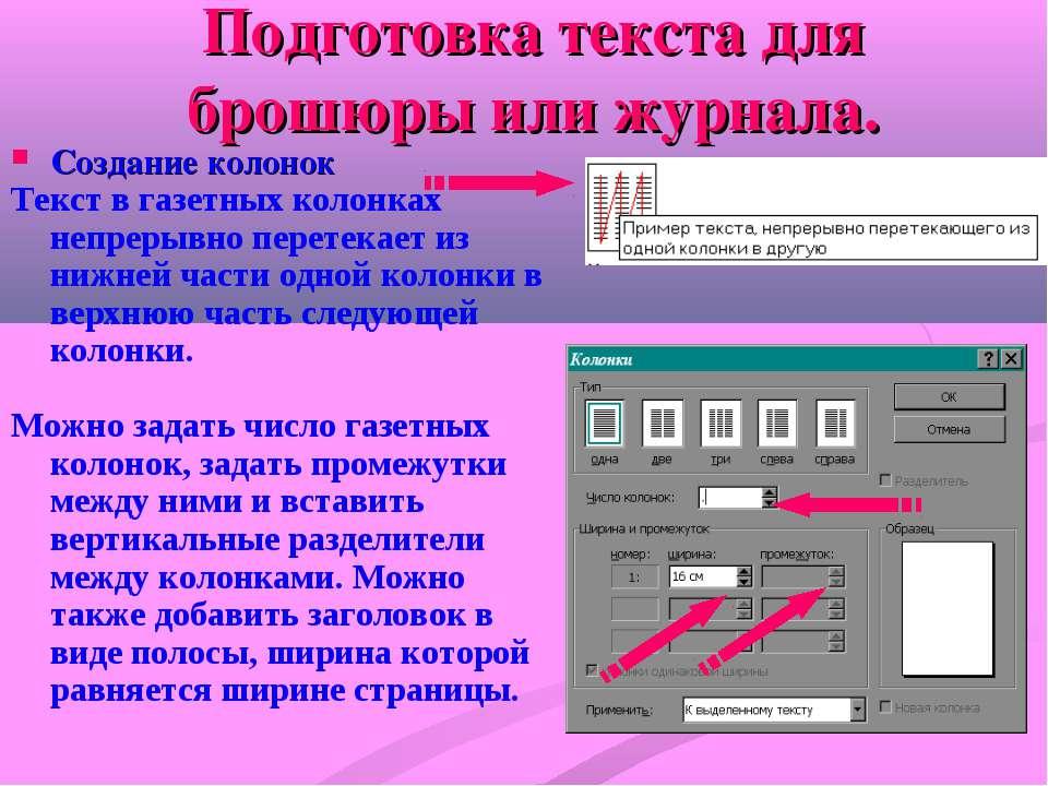 Подготовка текста для брошюры или журнала. Создание колонок Текст в газетных ...