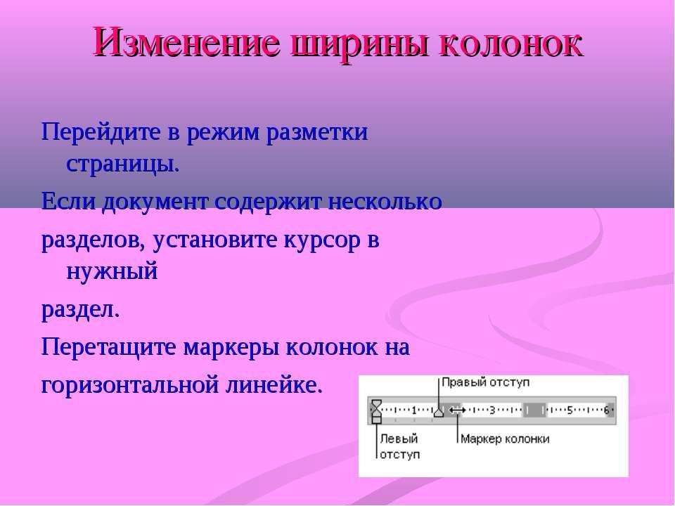 Изменение ширины колонок Перейдите в режим разметки страницы. Если документ с...