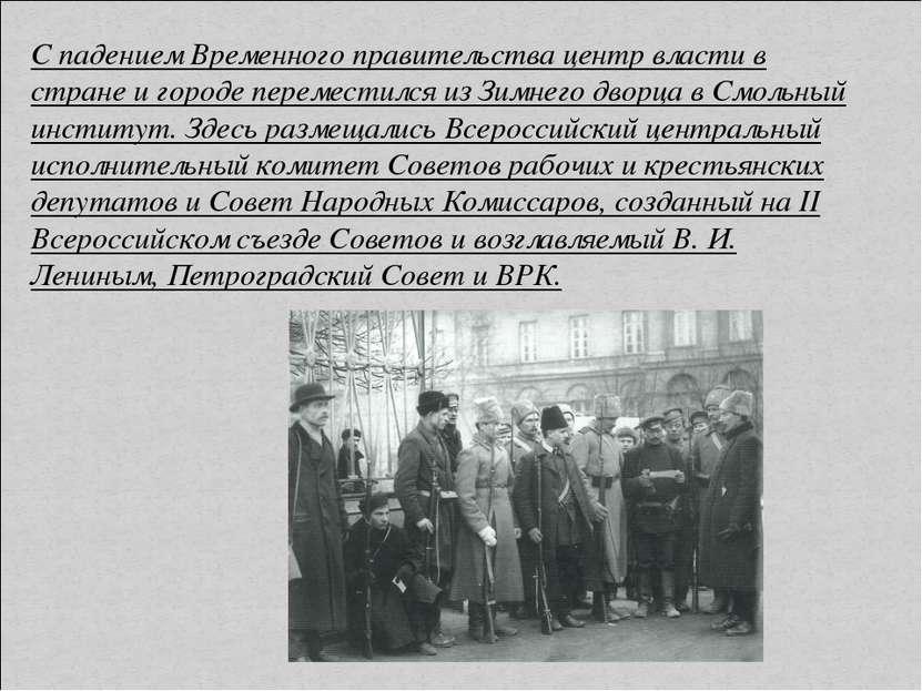 С падением Временного правительства центр власти в стране и городе переместил...