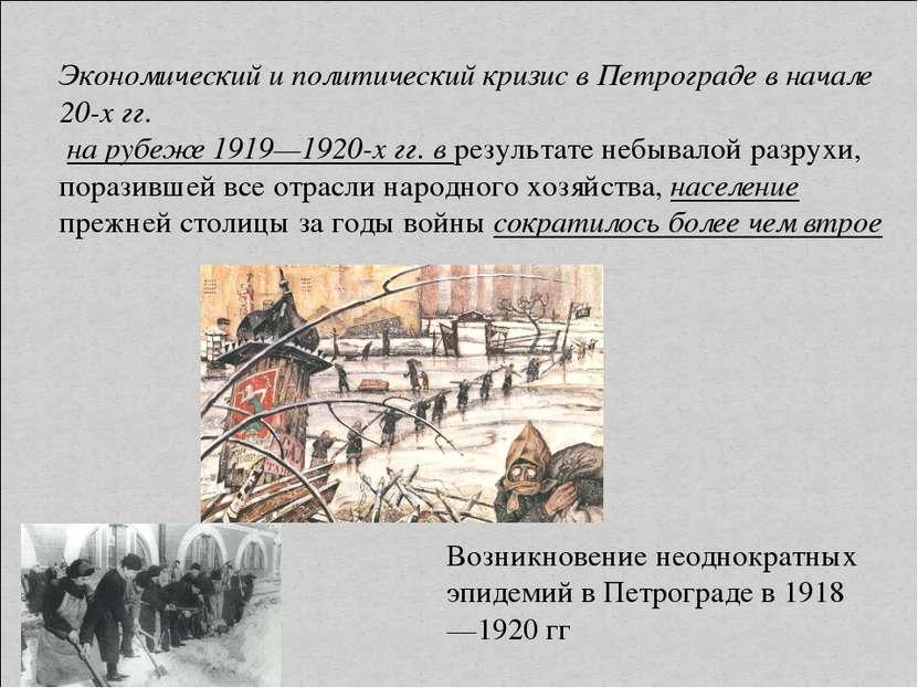 Экономический и политический кризис в Петрограде в начале 20-х гг. на рубеже ...