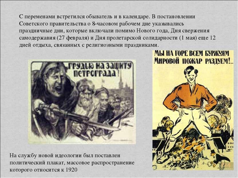 С переменами встретился обыватель и в календаре. В постановлении Советского п...