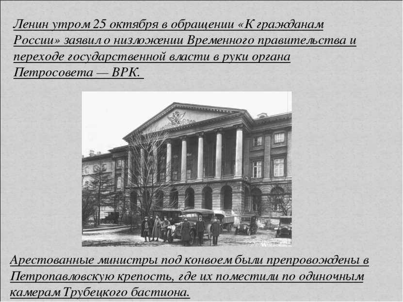 Ленин утром 25 октября в обращении «К гражданам России» заявил о низложении В...