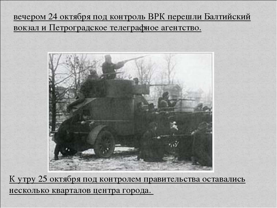 вечером 24 октября под контроль ВРК перешли Балтийский вокзал и Петроградское...