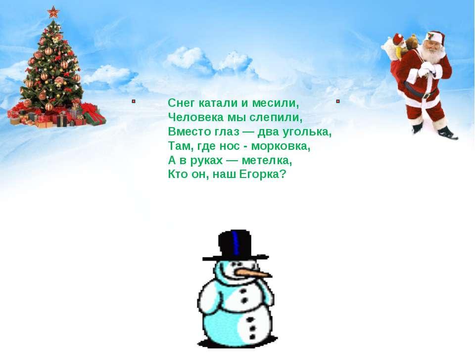 Снег катали и месили, Человека мы слепили, Вместо глаз — два уголька, Там, гд...