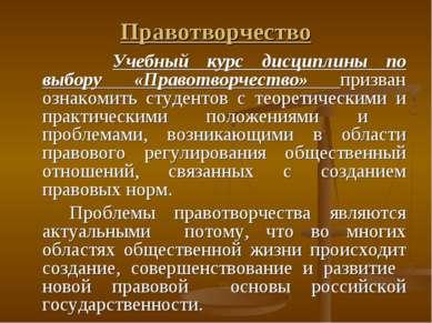 Правотворчество Учебный курс дисциплины по выбору «Правотворчество» призван о...
