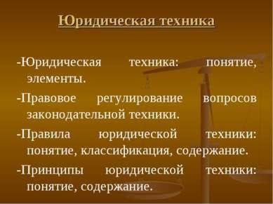 Юридическая техника -Юридическая техника: понятие, элементы. -Правовое регули...