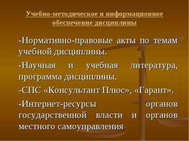 Учебно-методическое и информационное обеспечение дисциплины -Нормативно-право...