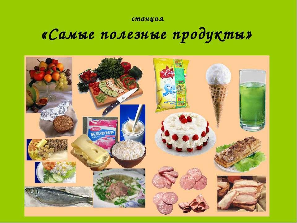 станция «Самые полезные продукты»