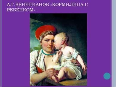 А.Г.ВЕНЕЦИАНОВ «КОРМИЛИЦА С РЕБЁНКОМ»,