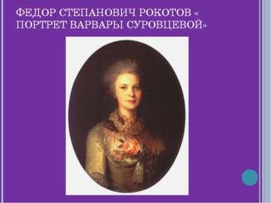 ФЕДОР СТЕПАНОВИЧ РОКОТОВ « ПОРТРЕТ ВАРВАРЫ СУРОВЦЕВОЙ»