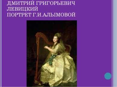 ДМИТРИЙ ГРИГОРЬЕВИЧ ЛЕВИЦКИЙ ПОРТРЕТ Г.И.АЛЫМОВОЙ