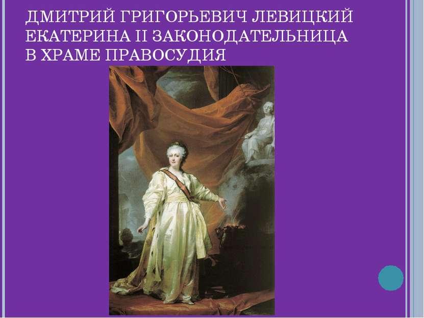 ДМИТРИЙ ГРИГОРЬЕВИЧ ЛЕВИЦКИЙ ЕКАТЕРИНА II ЗАКОНОДАТЕЛЬНИЦА В ХРАМЕ ПРАВОСУДИЯ