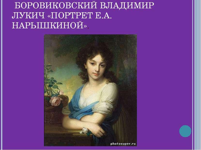 БОРОВИКОВСКИЙ ВЛАДИМИР ЛУКИЧ «ПОРТРЕТ Е.А. НАРЫШКИНОЙ».