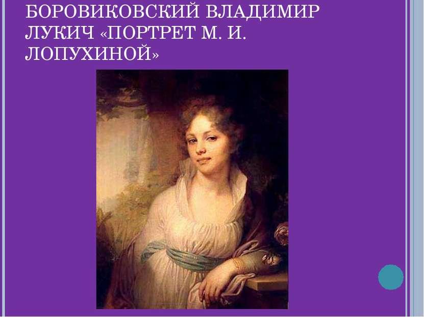 БОРОВИКОВСКИЙ ВЛАДИМИР ЛУКИЧ «ПОРТРЕТ М. И. ЛОПУХИНОЙ»
