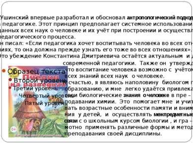 3.Ушинский впервые разработал и обосновал антропологический подход в педагоги...