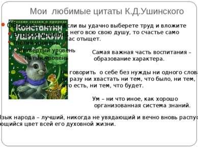 Мои любимые цитаты К.Д.Ушинского Если вы удачно выберете труд и вложите в нег...