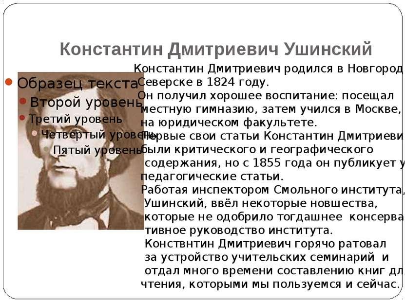 Константин Дмитриевич Ушинский Константин Дмитриевич родился в Новгород – Сев...